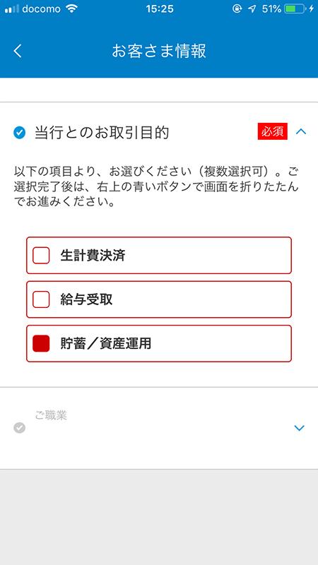 ローソン銀行の口座開設アプリ「口座の使用目的」