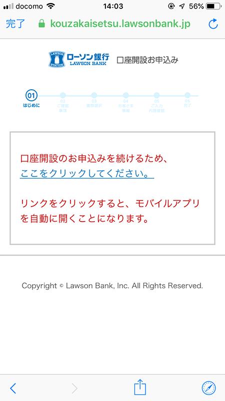 ローソン銀行の口座開設アプリ「リンク確認のメッセージ」