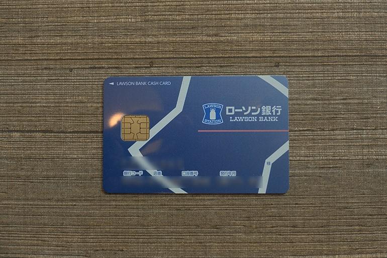 ローソン銀行のキャッシュカード