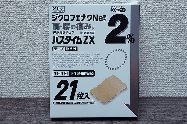 パスタイムZXのパッケージ表面