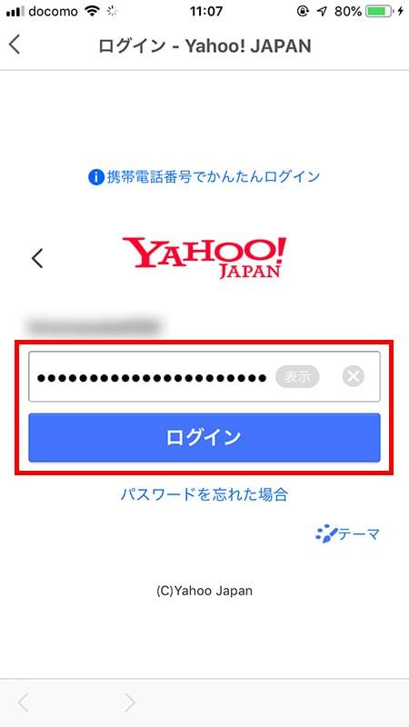 ペイペイの登録「Yahoo!JAPAN IDのパスワード入力」