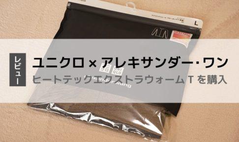 ユニクロ アレキサンダー・ワン ヒートテックエクストラウォーム クルーネックTの梱包袋