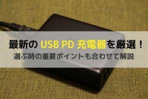 USB PD充電器