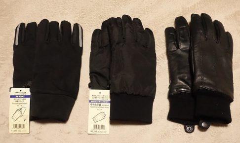 セブンイレブンの手袋とバイク用手袋