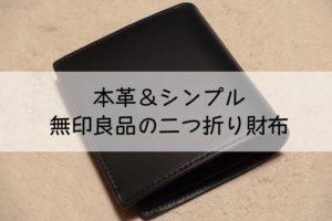無印良品の二つ折り財布