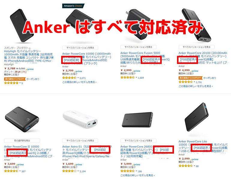 AnkerのAmazon販売画面
