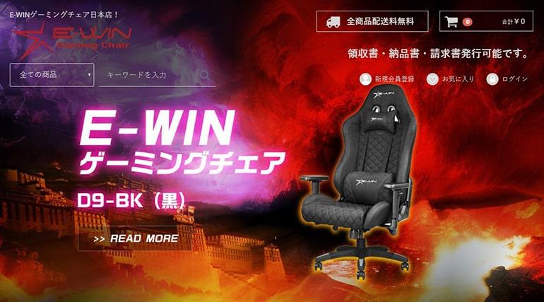 E-WINの企業サイト