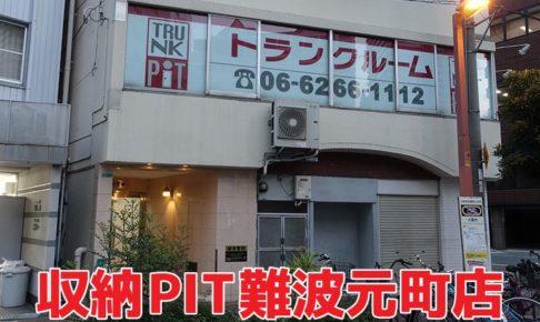 収納ピット難波元町店の外観