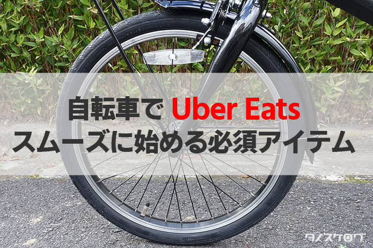 自転車の前輪