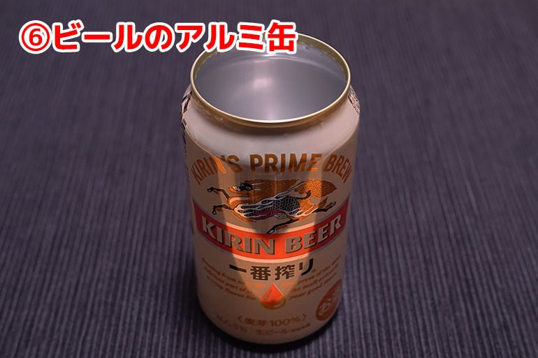 ビールのアルミ缶