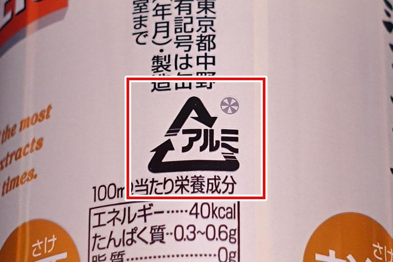 ビールのアルミ缶の注意書き