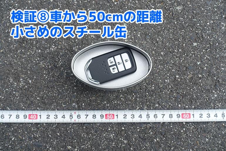 小さめのスチール缶を車から50cm離して計測