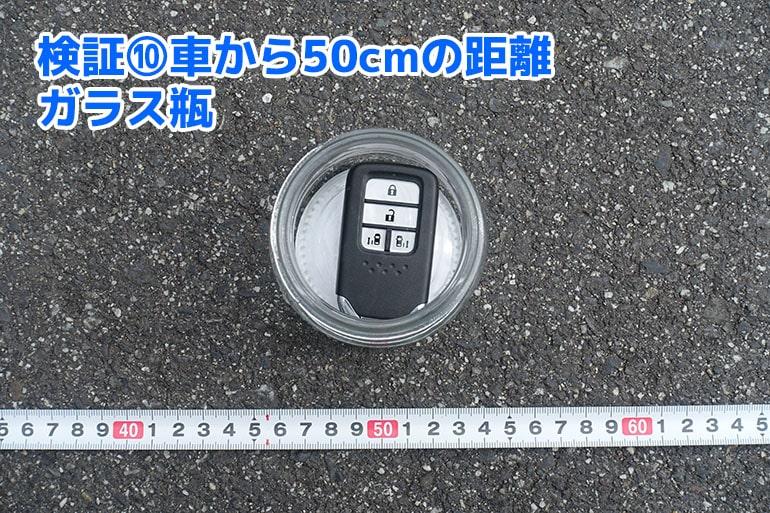ガラス瓶を車から50cm離して計測