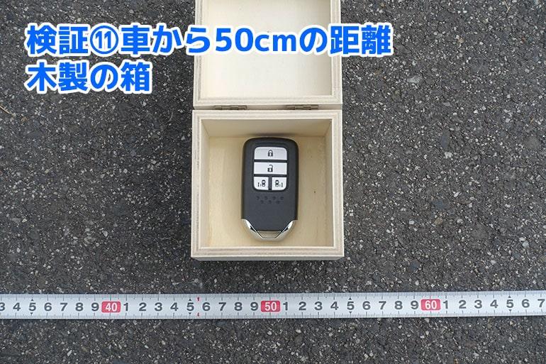 木製の箱を車から50cm離して計測