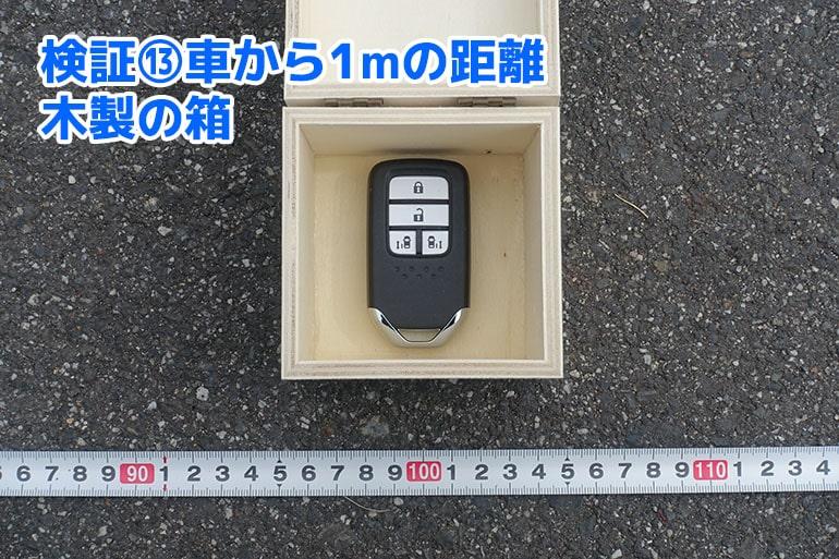 木製の箱を車から1m離して計測