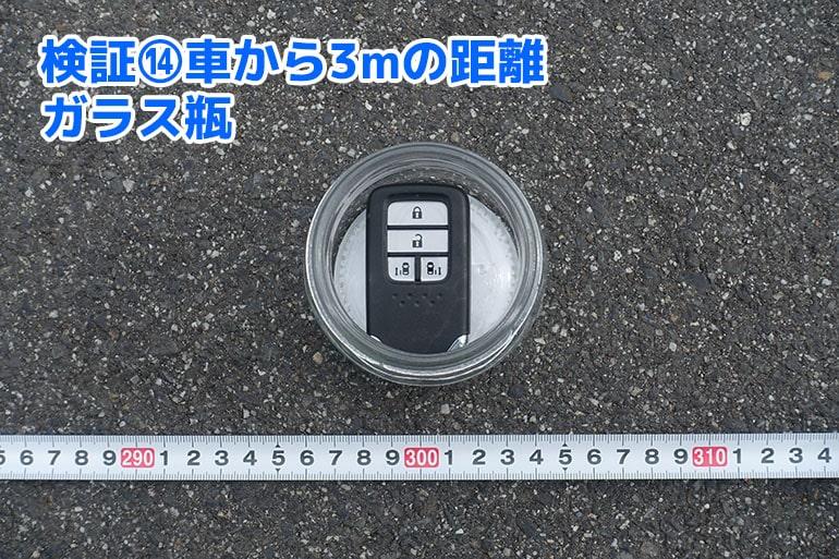 ガラス瓶を車から3m離して計測