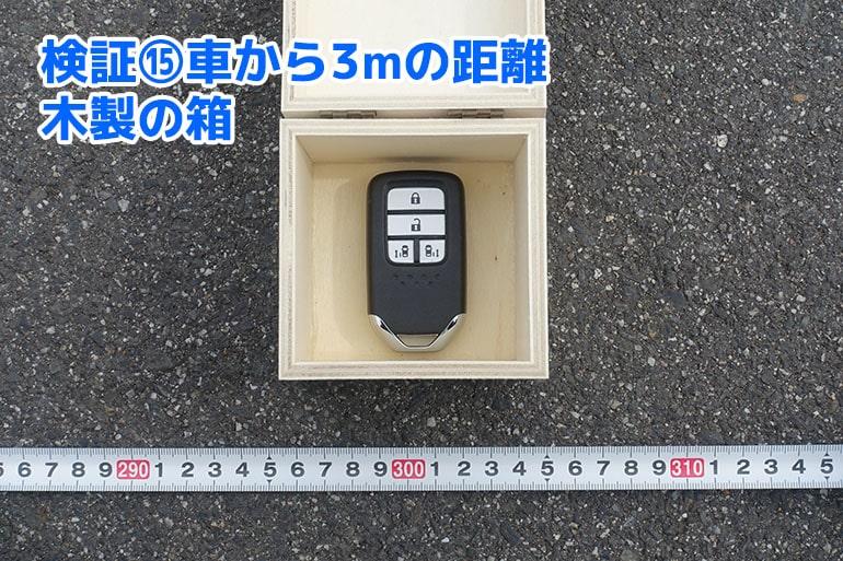 木製の箱を車から3m離して計測