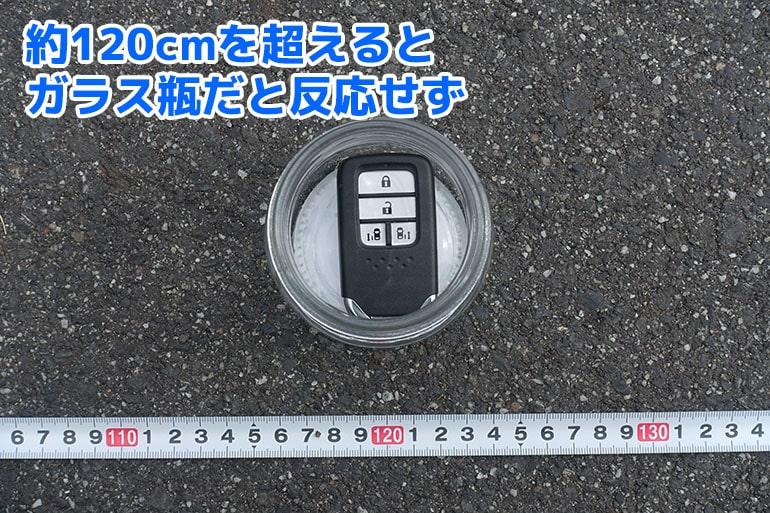 ガラス瓶を車から120cm離して計測