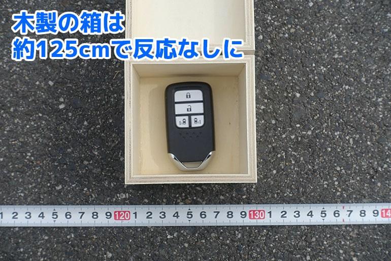 木製の箱を車から125cm離して計測