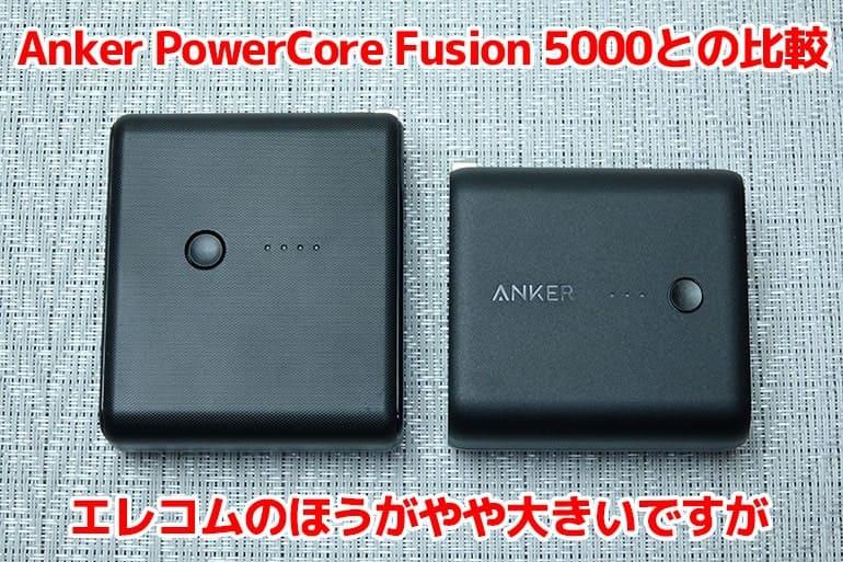 ecm02bkとAnker PowerCore Fusion 5000の比較