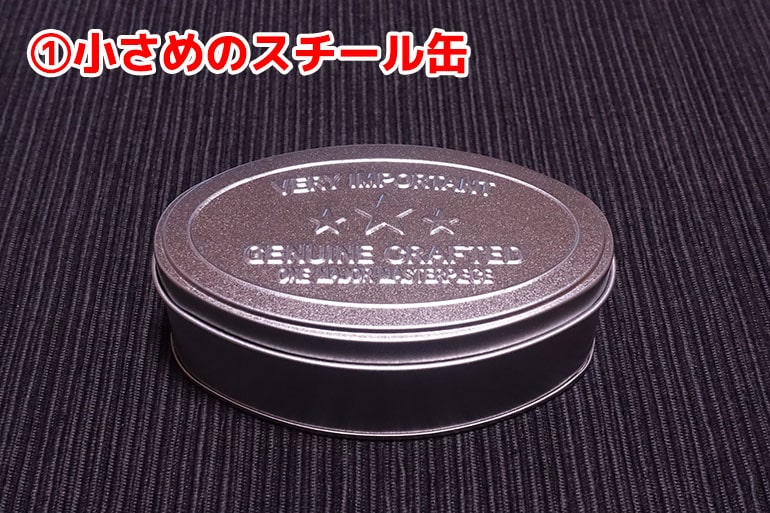 小さめのスチール缶