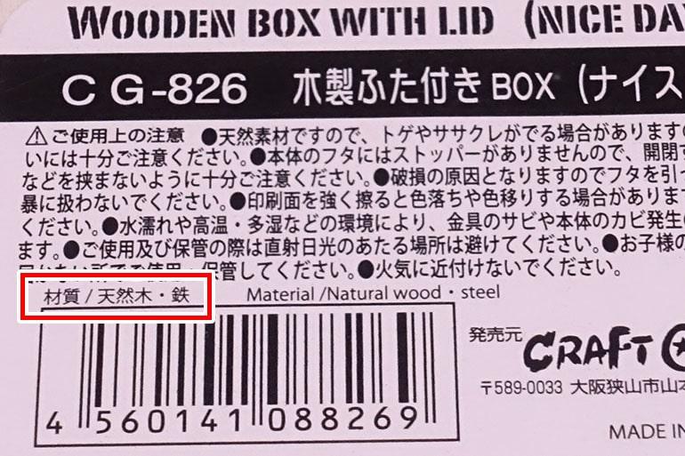 木製の箱の注意書き