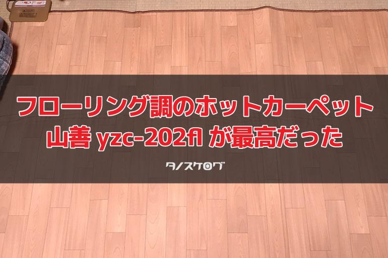 山善のyzc-202fl画像