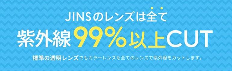 JINZの広告
