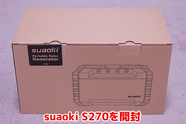 Suaoki Portable Power Station S270の梱包箱