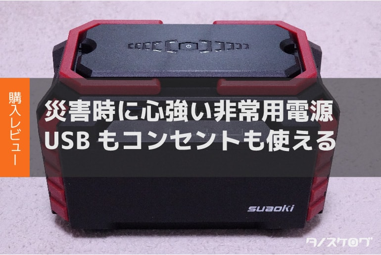 Portable Power Station S270の本体