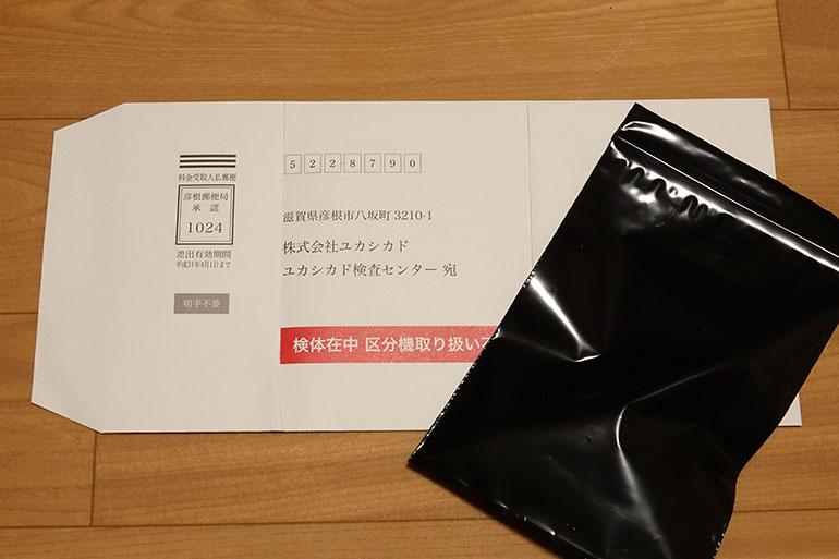 ビタノートの検体と返信用封筒