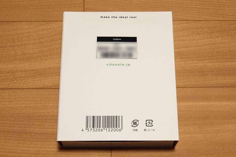 ビタノートの検査キットが入った箱