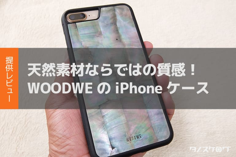 WOODWEのiPhoneケース「SEA SHELL」