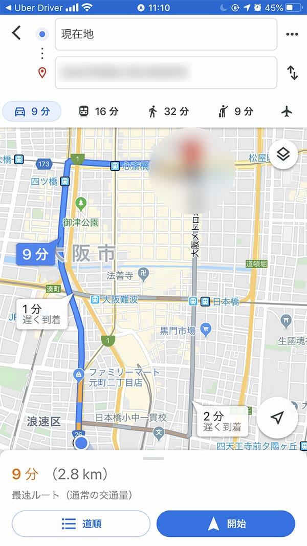 Googleマップのナビ画面
