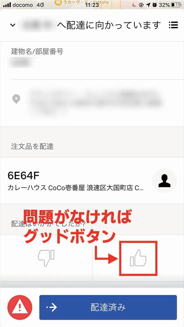 Uber Eatsアプリ画面「注文者の評価」