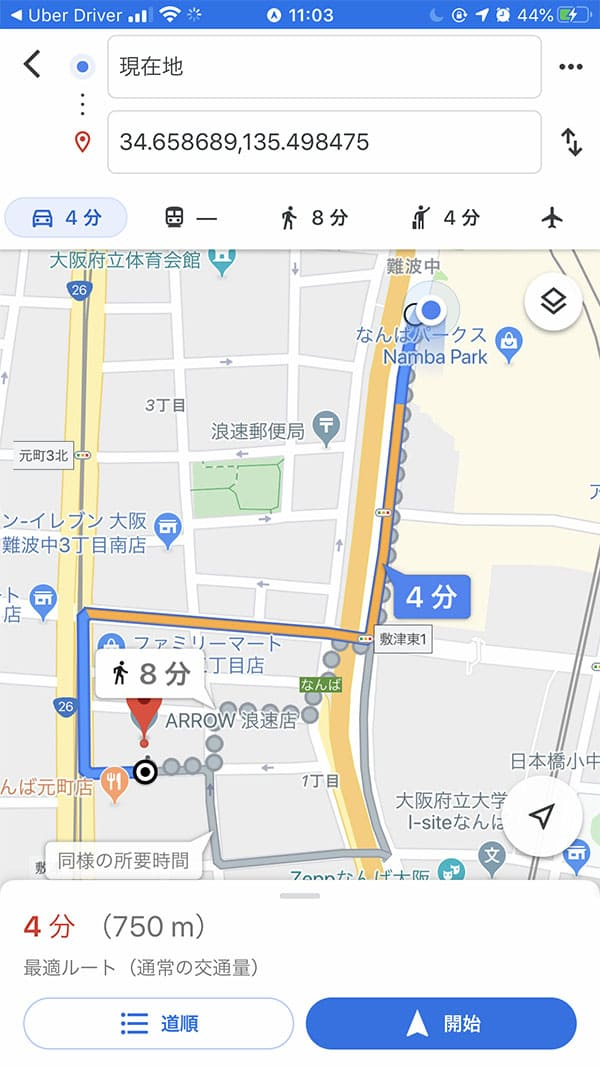 Googleマップのナビ