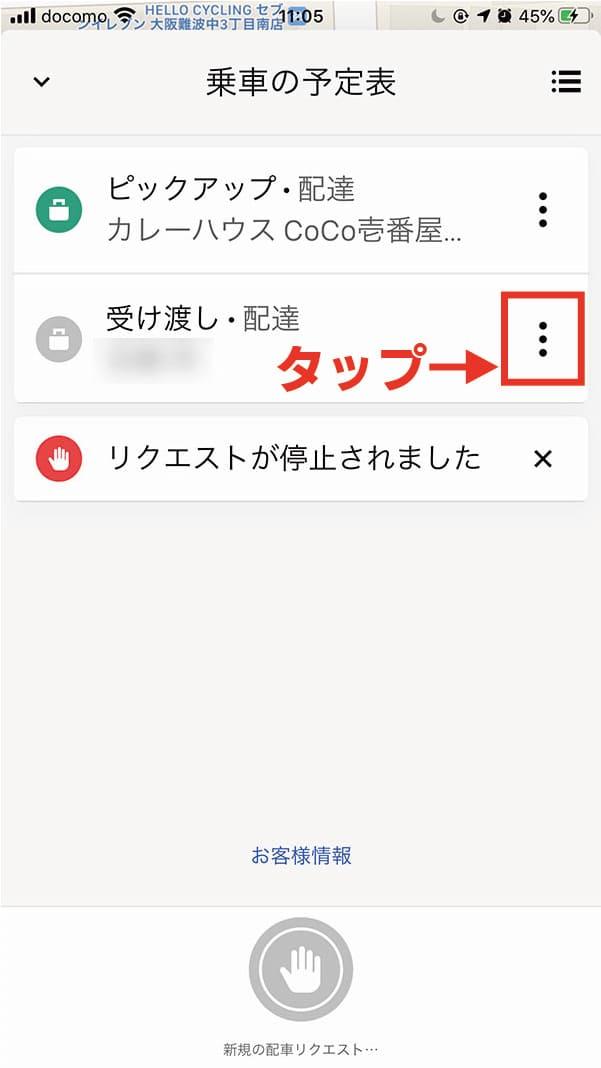 Uber Eatsアプリ画面「注文した料理」