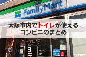 ファミリーマートの写真