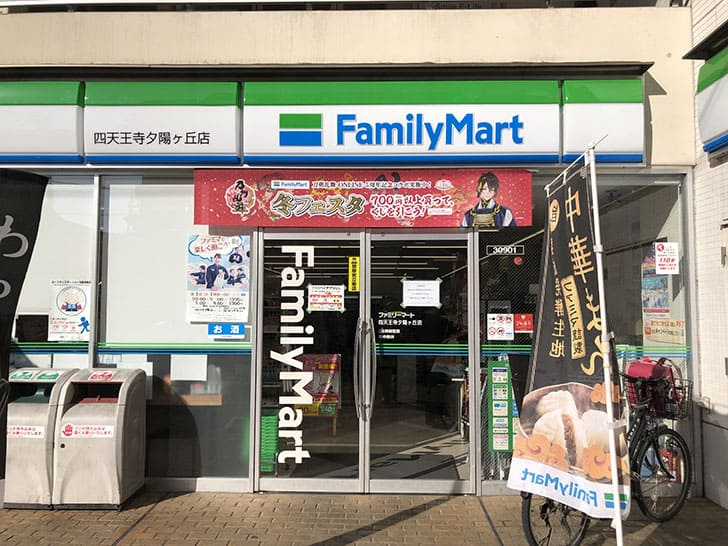 ファミリーマート四天王寺夕陽ヶ丘店