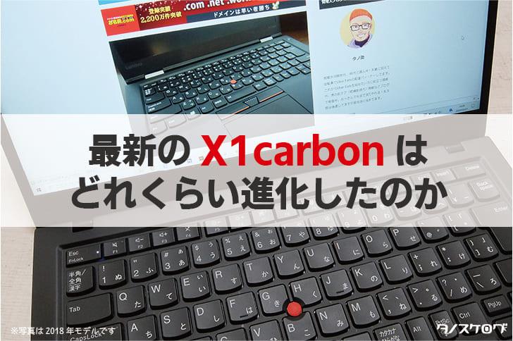 x1carbon2018年版