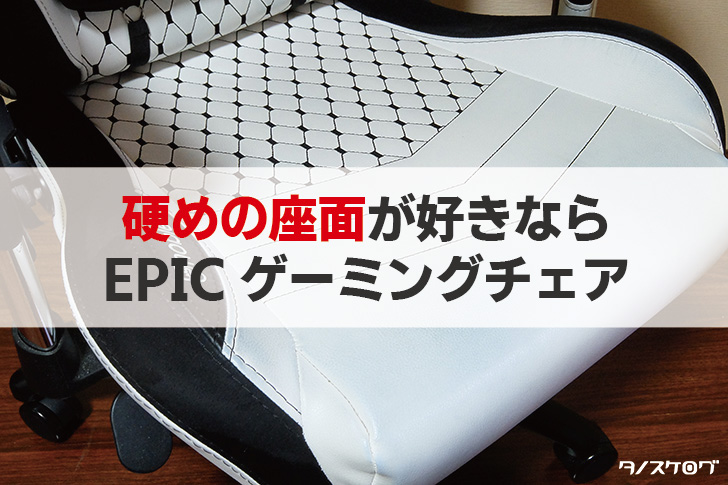EPICゲーミングチェア