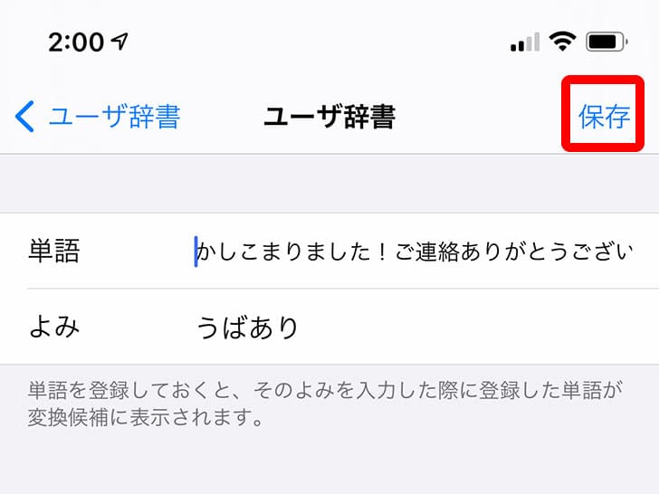 iPhoneの辞書登録画面